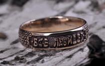 Кольцо Соломона и легенды о нем