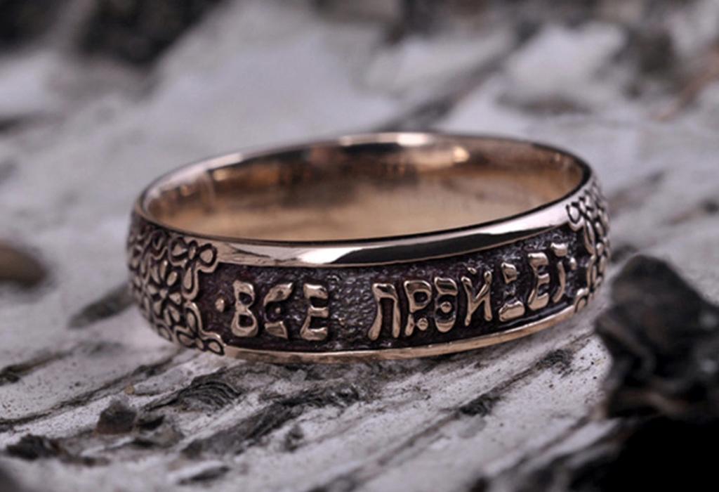 Кольцо Соломона с надписью на русском языке